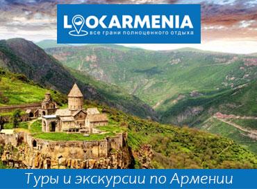 lookarmenia